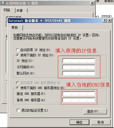 win7系统下使用卡王卡皇设置本地dns